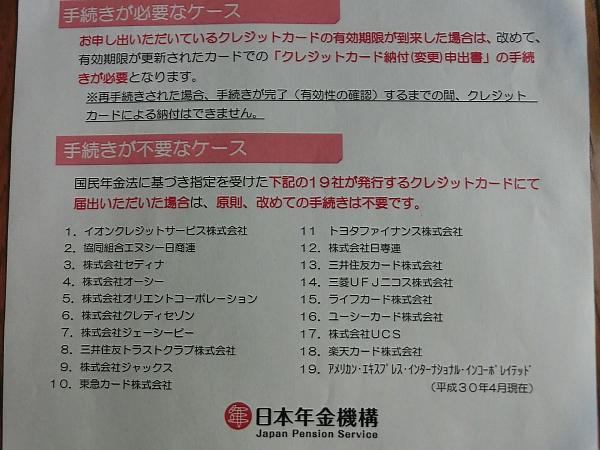 日本年金機構_手続不要なカード会社一覧