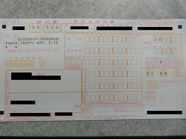 金額記入前の納付書の写真