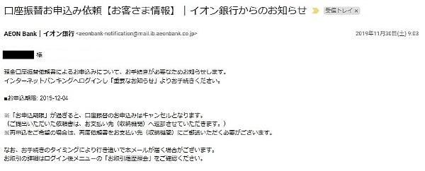 イオン銀行 承認依頼メール画像