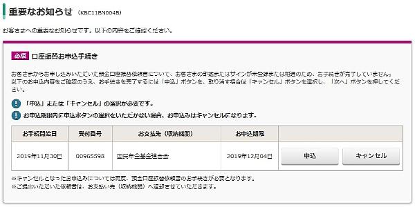 イオン銀行 お知らせ画面