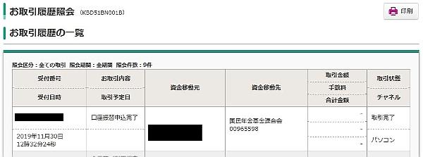 イオン銀行 履歴照会画面