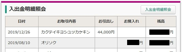 イオン銀行 入出金明細画面