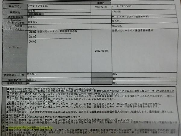 内容確認書類の画像
