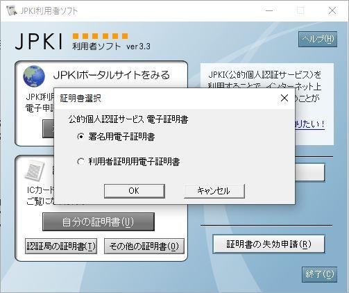 ソフトのメニュー画面画像