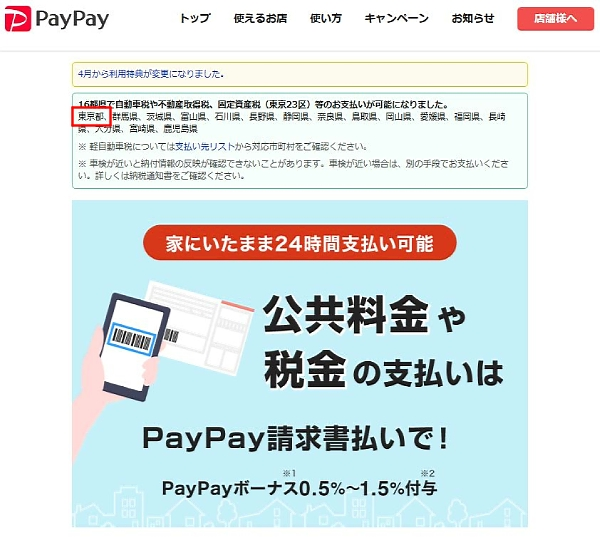 PayPayホームページの画像