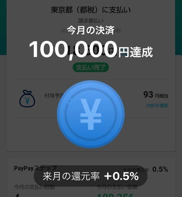 10万円達成 の画像