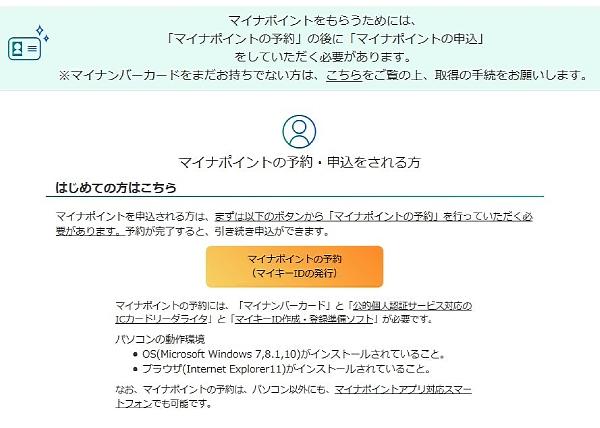 マイキープラットフォームの画像