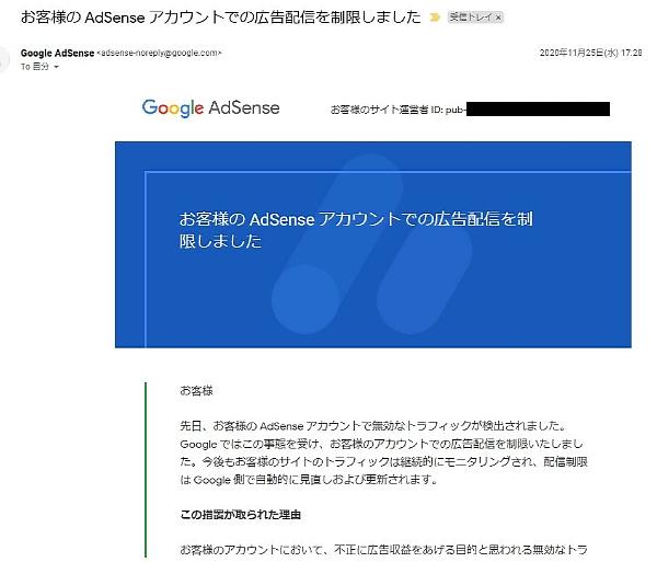 Adsenseからのメールの画像