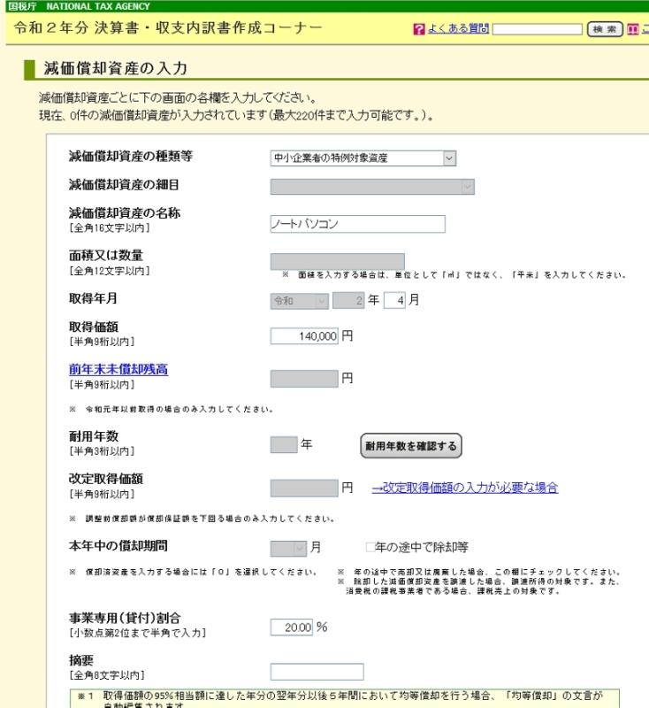 e-tax入力画面の画像