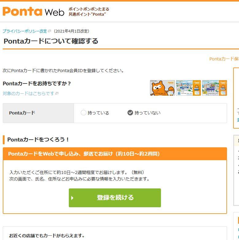 Ponta申込画面の画像