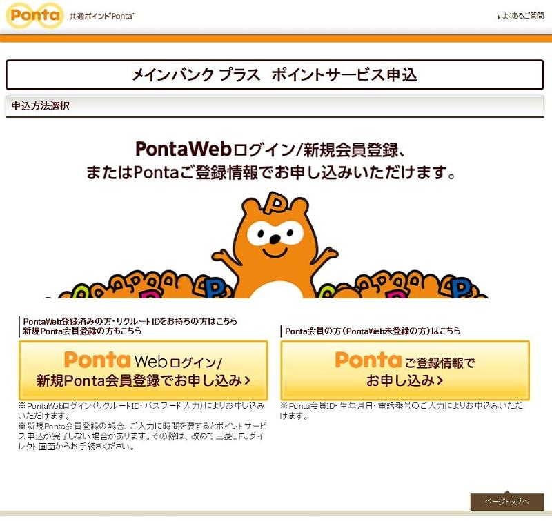 PontaWeb画面