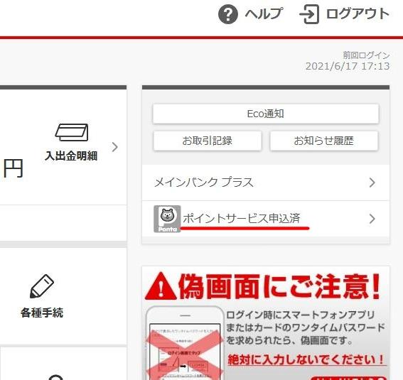 申込済の画像